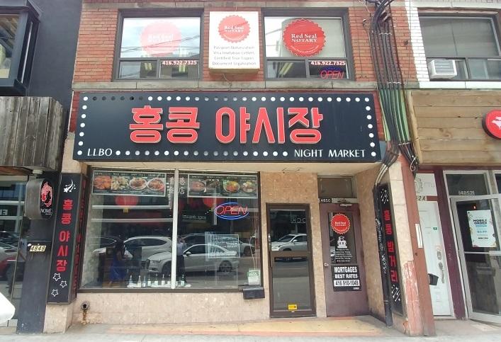Yongeand SheppardStorefront